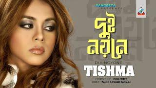Dui Noyone - Tishma - Prem - Full Music Video