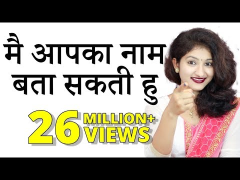 Xxx Mp4 मैं आपका नाम बता सकती हूं I Can Guess Your Name 15 August Special 2018 Rapid Mind 3gp Sex