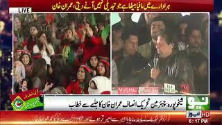 Imran Khan Speech at Sheikhupura Jalsa (COMPLETE) | 10 Dec 2017 | Neo News