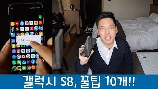 갤럭시 S8, 배워서 바로 써먹는 10가지 꿀팁!!
