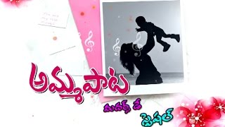 Mother's Day Special PROMO || Mother's Day Songs - Amma Paata || Vanitha TV