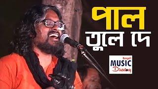 De De Pal Tule De | Fakira Live | Ft. Timir Biswas