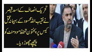 Asad Qaiser vowed to provide Justice to Naqeebullah Mehsud