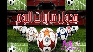 مواعيد مباريات اليوم الاربعاء 15-8-2018 *مباريات الدورى المصرى و السوبر الاوروبى*