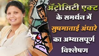 Talk with Sushama Andhare on Atrocity Act