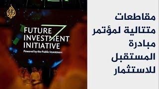 فرنسا وهولندا وبريطانيا تنضم للمنسحبين من مؤتمر السعودية الاستثماري