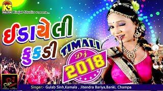 Gujarati Dj Timali Song 2018 Ⅰ Indayali Kukadi Ⅰ New Year Special Song 2018
