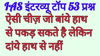 IAS Interview top 53 question || Interview most important question || IAS interview Top question