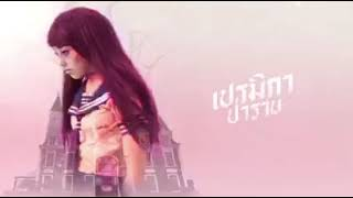 Premika Parab Song. OST (ខារ៉ាអូខេមរណះ)
