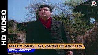 Mai Ek Paheli Hu, Barso Se Akeli Hu - Ek Paheli | Suman Kalyanpur | Sanjeev Kumar & Tanuja