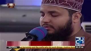 Surah Rehman Ayaats- Qirat By Qari Faisal Chishti- 24 News- Sehri Transmission 2017