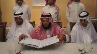 عقد نكاح يوسف بن حمد العيادة