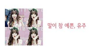 [여자친구] [유주] 말이 참 예쁜, 유주 (Feat. 말바보정은비)