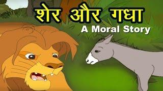 Sher Aur Gadha - Hindi Story For Children With Moral | Dadimaa Ki Kahaniya | Panchtantra Ki Kahaniya