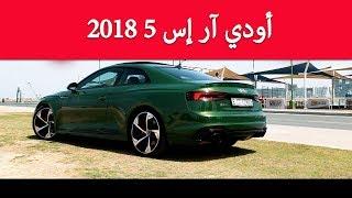 2018 Audi RS5 - أودي آر إس 5 2018