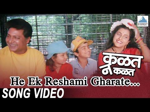 Xxx Mp4 He Ek Reshami Gharate Kalat Nakalat Superhit Marathi Songs Vikram Gokhale Savita Prabhune 3gp Sex