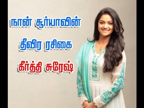 Xxx Mp4 Upcoming Muthiah Direction Surya And Keerthi Suresh Pair Tamil Cinema Tamil Cinema News 3gp Sex