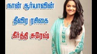 Upcoming Muthiah Direction Surya and keerthi suresh pair|Tamil Cinema| Tamil Cinema News