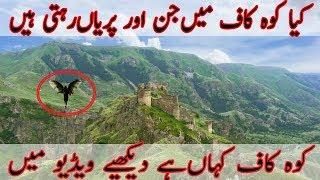 Kohkaaf Kahan hay | Kohkaaf History in Urdu | Jin or Pariyon ka iLaaqa