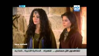 الفنانة لارا الصفدي في مسلسل شهرزاد الحلقة 25