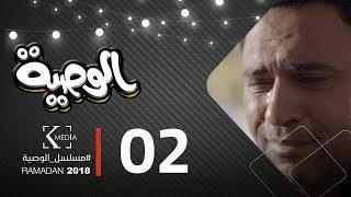 مسلسل الوصية | الحلقة الثانية | AL Wasseya Episode 2