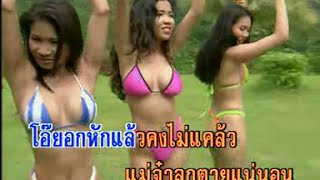 Sexy Thai Girls Karaoke