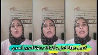 تحليل مباراة الاهلي والزمالك 3/2 بطولة السوبر المصري