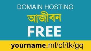 How to Get 100% Free Domain Hosting | Bangla Tutorial