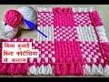 Download Video Download बिना सिलाई बिना कोरसिआ से बनाय woolen Table mat/ floor mat/thaal posh/recycle wool 3GP MP4 FLV
