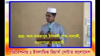 রাসূলুল্লাহ ছা এর ছালাত   আব্দুল্লাহ বিন এরশাদ   Abdullah Bin Arshad  Namaz নামাজ  low