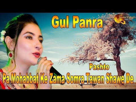 Pa Mohabbat Ke Zama Somra Tawan Shawe De | Pashto Pop Singer Gul Panra | Pashto Hit Song |