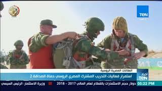 أخبار TeN - استمرار فعاليات التدريب المشترك المصري الروسي حماة الصداقة 2