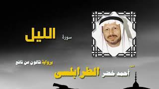 القران الكريم كاملا بصوت الشيخ احمد خضر الطرابلسى | سورة الليل