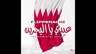 عيدي يا البحرين - Flipperachi