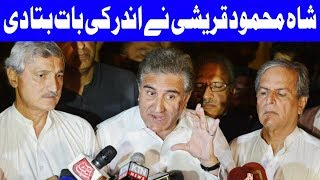 No Alliance Between PPP & PMLN Claims Shah Mehmood Qureshi | 15 August 2018 | Dunya News