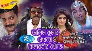 Konkabotir Khoje Dalim Kumar | Salauddin Lavlu | Shok | Nasim | Eid Drama 2017 | Rtv