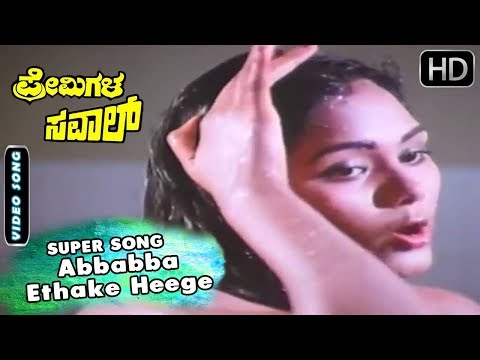 Download Kannada Songs | Abbabba Ethake Heege Kannada Songs | Premigala Saval | Ravichandran Hits Songs