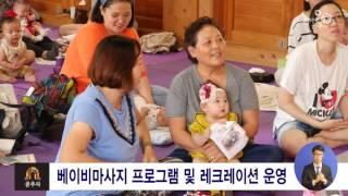 제13회 건강한 모유수유아 선발대회