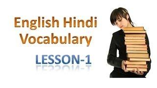 English Hindi Vocabulary Lesson: 1