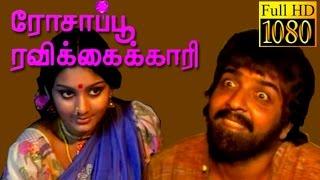 Rosapoo Ravikaikkari   Sivakumar,Deepa   Tamil  Musical Hit Movie HD