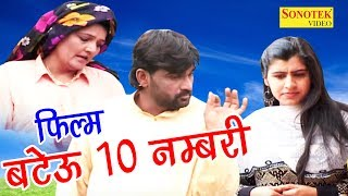 New Haryanvi Film 2017 | बटेऊ 10 नम्बरी | Bateu 10 Nambari | Narendar Bhalara | Sonotek Film