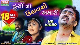 Jignesh Kaviraj || Hasi Na Udavso Amari || HD Video || New Bewafaa Song || Ekta Sound