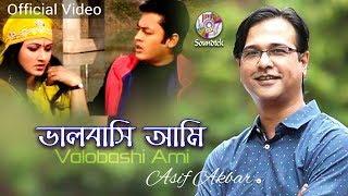 Asif Akbar - Valobashi Ami | O Priya Tumi Kothay