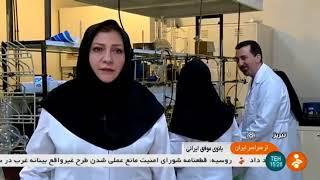 Iran Professor Soodabeh Davaran, Tabriz city پروفسور سودابه داوران تبريز ايران