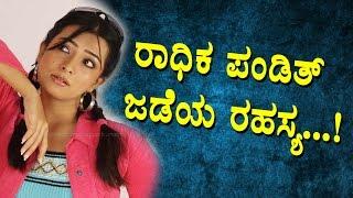Interesting story about Radhika Pandit   Radhika Pandit   Kannada News   Top Kannada TV