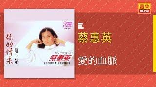 蔡惠英 Ft. [Original Music Audio] - 愛的血脈