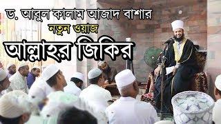 Bangla Waz আল্লাহর জিকির Allahor Jikir by Dr Mufti Abul Kalam Azad Bashar