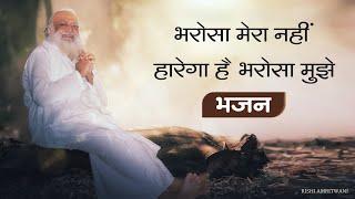 Bharosa Mera Nahi Harega..Guru Mere (भरोसा मेरा नही हारेगा..गुरु मेरे) | New Bhajan | Asaram Bapu Ji