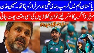 Sarfraz Ahmed was aware of grouping  but he still could not do it, Moen Khan