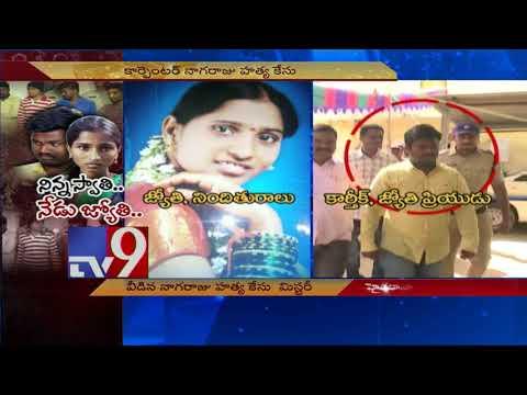 Xxx Mp4 Nagaraju Murder Mystery Wife Jyothi Held With Lover Karthik TV9 3gp Sex